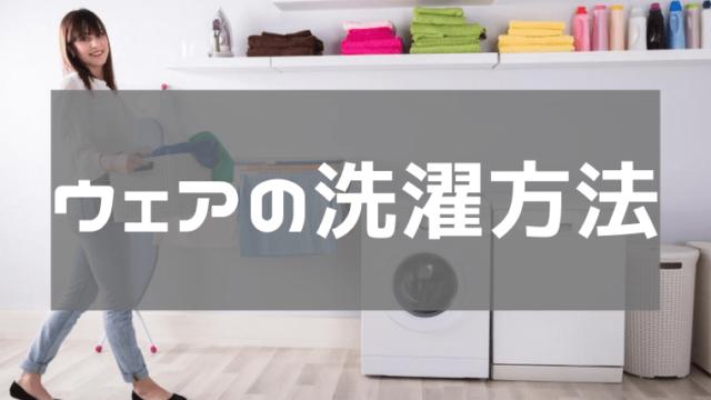 ウェアの洗濯方法と注意点