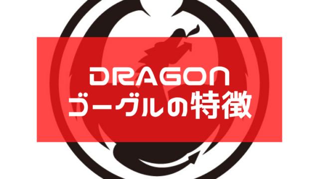 DRAGONのゴーグルの特徴や評価