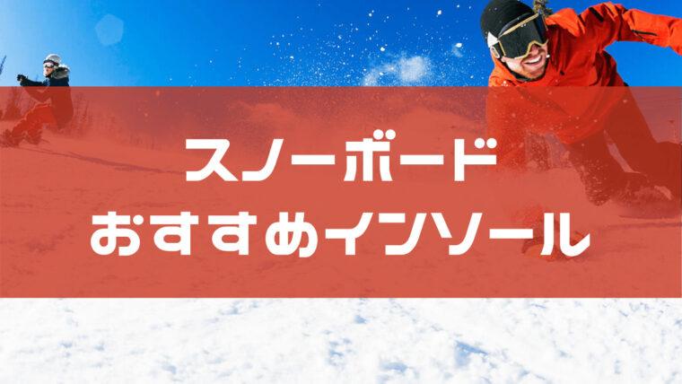 スノーボードのインソールおすすめ