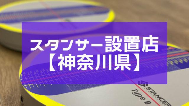 神奈川県のスタンサー設置店舗