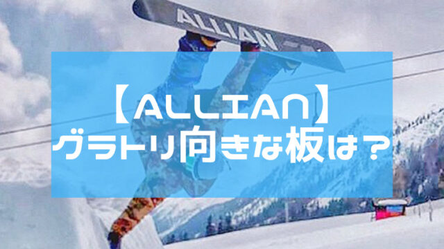 【ALLIAN】グラトリ向け板