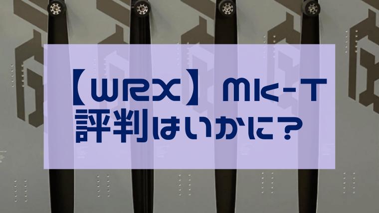 【WRX】Mk-T(マークティー)口コミ評価